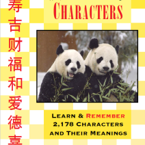 Hoenig Chinese Characters